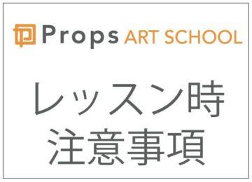 会則 -東京新宿のプロップスアートスクール-スクール会則-の画像