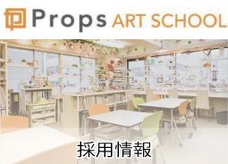 採用情報 -東京新宿の陶芸教室 プロップスアートスクールで陶芸体験-の画像