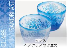 サンドブラスト ワイングラス など ご注文フォーム -東京新宿のガラス教室 プロップスアートスクールでガラスのご注文-の画像