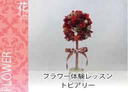 ●◎フラワー特別レッスン◎● -東京新宿の陶芸教室 プロップスアートスクールで陶芸体験-の画像