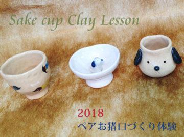 ●○お正月?陶芸ペアお猪口?づくり体験2018○● -東京新宿の陶芸教室 プロップスアートスクールで陶芸体験-の画像