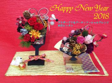 ▲▽?お正月?フラワー特別レッスン2018▽▲ -東京新宿の陶芸教室 プロップスアートスクールで陶芸体験-の画像