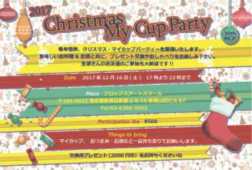 35thクリスマス・マイカップパーティー開催しました!報告写真掲載! の画像