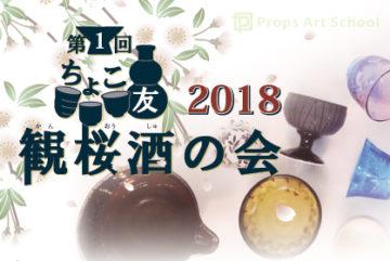 第1回 ちょこ友 観桜酒の会 開催しました→報告写真掲載★ -東京新宿の陶芸教室 プロップスアートスクールで陶芸体験-の画像
