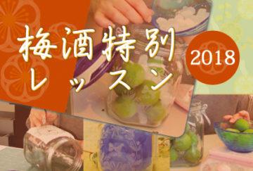 梅酒作り特別レッスン2018☆ -東京新宿の陶芸教室 プロップスアートスクールで陶芸体験-の画像