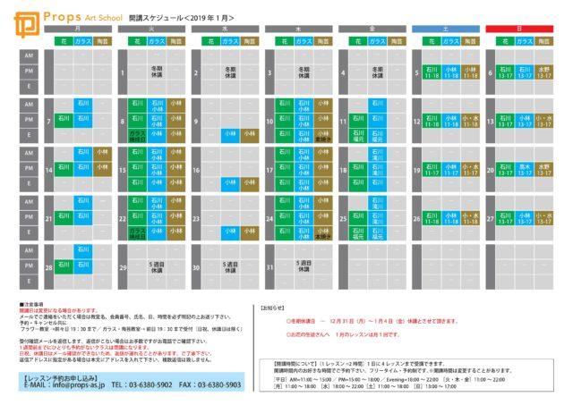 props_schedule_02-2.pdf