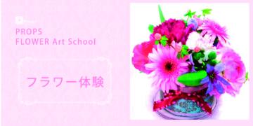 フラワー 教室 -東京新宿の陶芸教室 プロップスアートスクールで陶芸体験-の画像