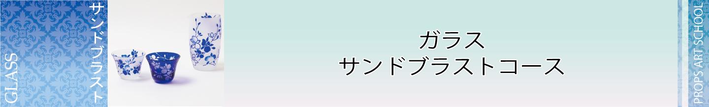 1440_220_G_Sand_obi