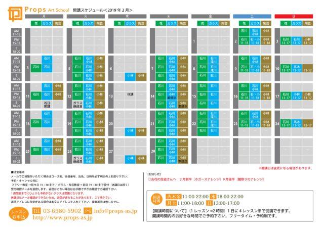 props_schedule_01-7.pdf