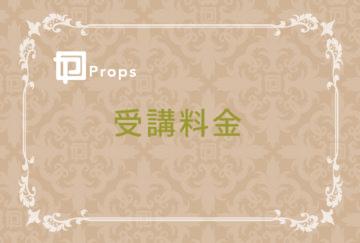 陶芸 受講料金 -東京新宿の陶芸教室 プロップスアートスクールで陶芸体験-の画像