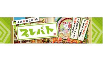 毎日放送『プレバト』の撮影協力しました -東京新宿の陶芸教室 プロップスアートスクールで陶芸体験-の画像