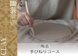 陶芸 手びねりコース -東京新宿の陶芸教室 プロップスアートスクールで陶芸体験-の画像