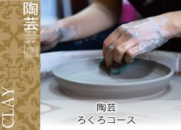 陶芸 ろくろコース -東京新宿の陶芸教室 プロップスアートスクールで陶芸体験-の画像