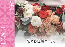 フラワーアレンジメント    花のお仕事コース -東京新宿のフラワー教室 プロップスアートスクールでフラワー体験-の画像