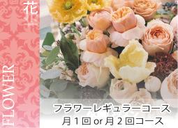 フラワーアレンジメントレギュラーコース  -東京新宿のフラワー教室 プロップスアートスクールでフラワー体験-の画像