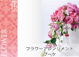 フラワーアレンジメント ブーケ -東京新宿のフラワー教室 プロップスアートスクールでウェディングブーケフラワー体験-の画像