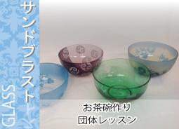 団体レッスン -東京新宿の陶芸教室 プロップスアートスクールでお茶碗サンドブラスト体験-の画像