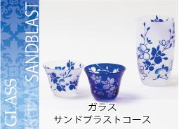 ガラス工芸 サンドブラスト | 東京新宿区のガラス教室 プロップスアートスクール |の画像