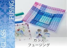 ガラス工芸 フュージング -東京新宿の陶芸教室 プロップスアートスクールで陶芸体験-の画像