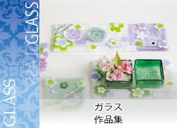 ガラス作品集の画像