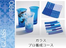 ガラス工芸 プロ養成コース -東京新宿の陶芸教室 プロップスアートスクールで陶芸体験-の画像