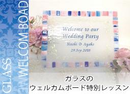 ガラス工芸 ウェディング -東京新宿の陶芸教室 プロップスアートスクールで陶芸体験-の画像