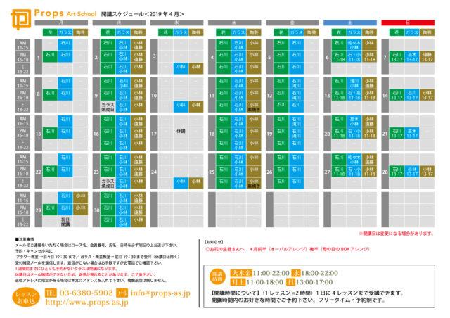 props_schedule_01-10.pdf