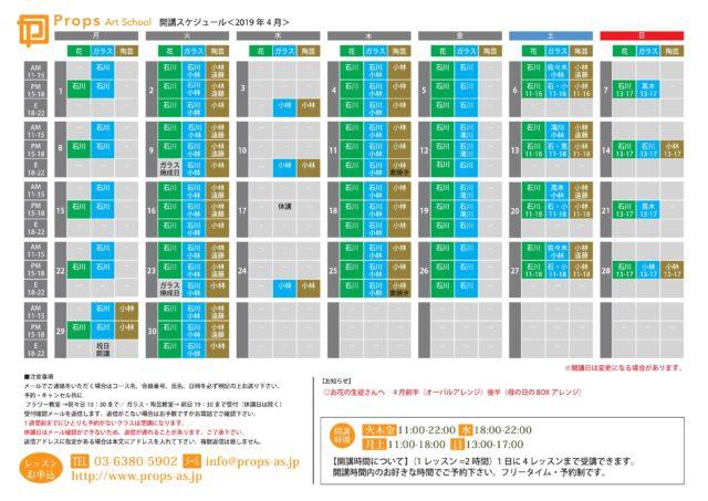 props_schedule_01-9.pdf