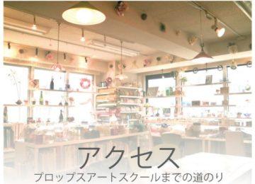 アクセス・概要 -東京新宿のアートス教室 プロップスアートスクールで体験レッスンからはじめませんか-の画像