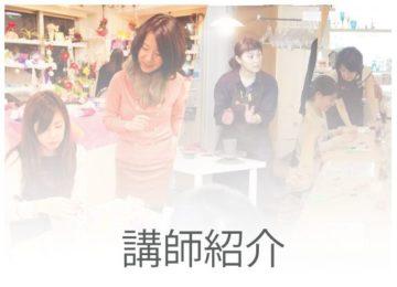 講師紹介 -東京新宿の陶芸教室 プロップスアートスクールで陶芸体験-の画像