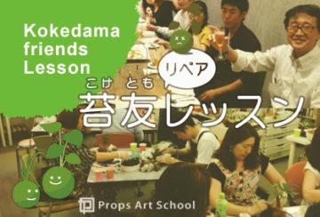 苔友レッスン開催いたしました☆ -東京新宿の陶芸教室 プロップスアートスクールで苔玉作り体験-の画像