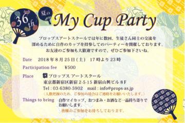 第36回★夏のマイカップパーティーの画像