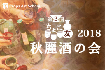 第2回 ちょこ友🍶 秋麗酒の会 開催のお知らせ~の画像