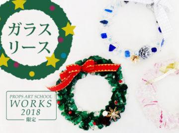 ✽クリスマスガラスのリース特別レッスン✽ -東京新宿の陶芸教室 プロップスアートスクールで陶芸体験-の画像