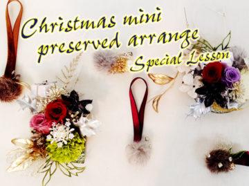 ●○クリスマスミニプリザーブドアレンジ特別レッスン○●の画像
