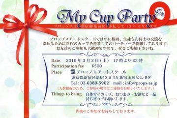 アートスクールのイベント!陶芸やガラスで制作したマイカップでご参加下さいね!の画像