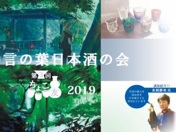 ✽ちょこ友 言の葉日本酒の会に向けて体験レッスン✽ -お猪口作りサンドブラスト体験&陶芸体験-の画像