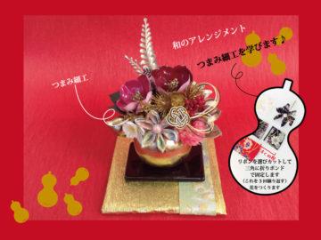 ✽和のアレンジ特別レッスン✽ -東京新宿の陶芸教室 プロップスアートスクールでフラワー体験-の画像