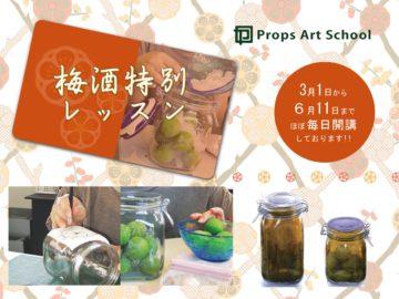 梅酒作り特別レッスン2019☆ -サンドブラストでキャ二スターに絵柄を彫刻-の画像
