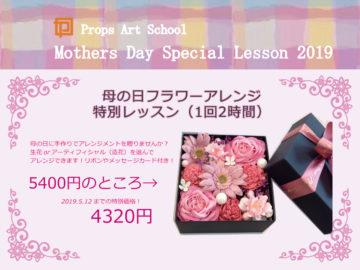 ✽母の日のボックスアレンジ特別レッスン✽ -東京新宿の陶芸教室 プロップスアートスクールでフラワー体験-の画像