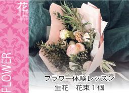 生花の花束1個 -東京新宿の陶芸教室 プロップスアートスクールで陶芸体験-の画像