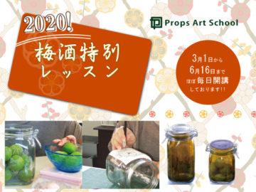 梅酒作り特別レッスン2020☆ -サンドブラストでキャ二スターに絵柄を彫刻-の画像