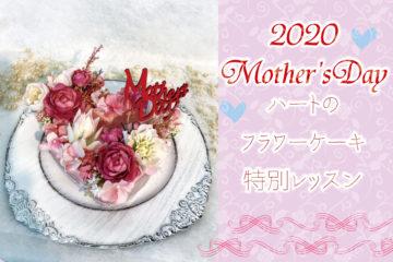 ✽母の日のフラワーアレンジ特別レッスン✽ -東京新宿の陶芸教室 プロップスアートスクールでフラワー体験-の画像