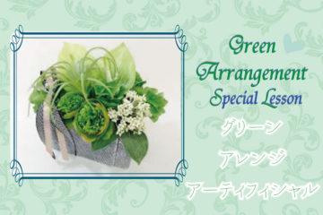 ✽父の日グリーンアレンジ特別レッスン✽ -東京新宿の陶芸教室 プロップスアートスクールでフラワー体験-の画像