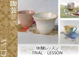 東京新宿の陶芸体験レッスンなら | プロップスアートスクールの画像