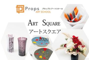 ✽アートスクエア2020✽ -東京新宿の陶芸教室 プロップスアートスクールでフラワー体験-の画像