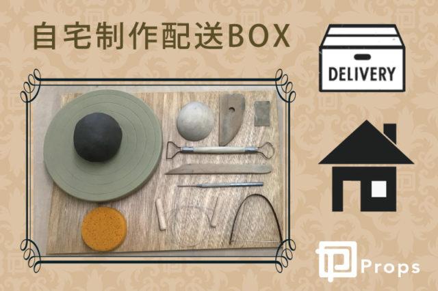 【陶芸】ご自宅制作配送BOXサービス開始◆