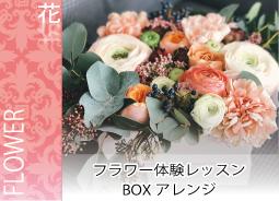 ✽ボックスアレンジ特別レッスン✽ -東京新宿の陶芸教室 プロップスアートスクールでフラワー体験-の画像