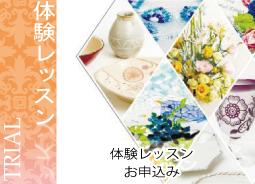 陶芸/ガラス/フラワーアレンジメント体験レッスンなら -東京新宿のプロップスアートスクール-の画像