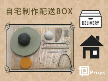 ✽陶芸ご自宅制作配送BOX✽ -東京新宿の陶芸教室 プロップスアートスクールでフラワー体験-の画像